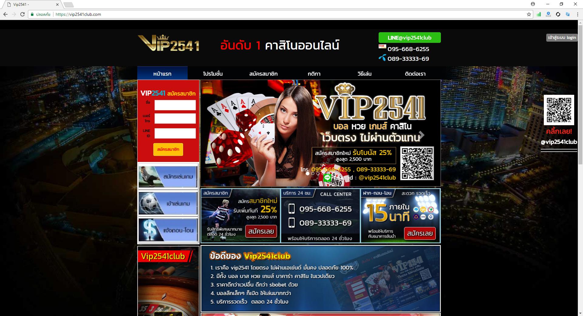vip2541club