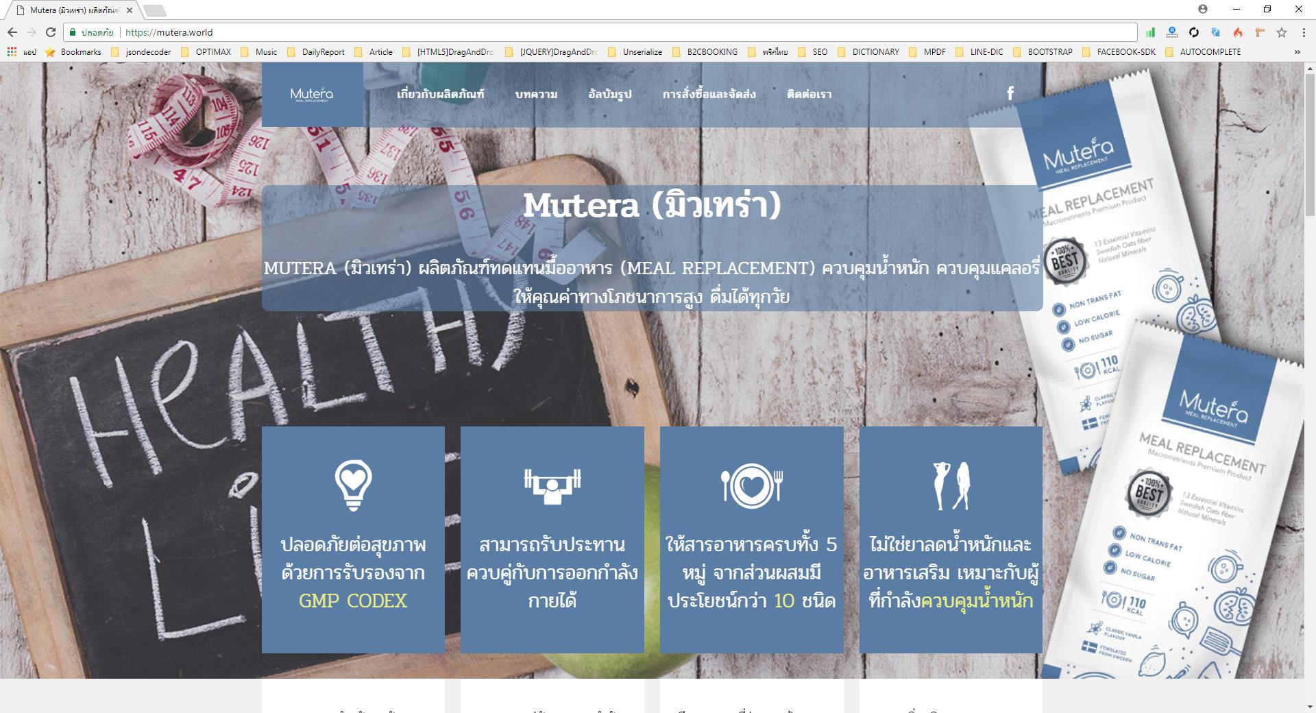 เว็บไซต์ mutera