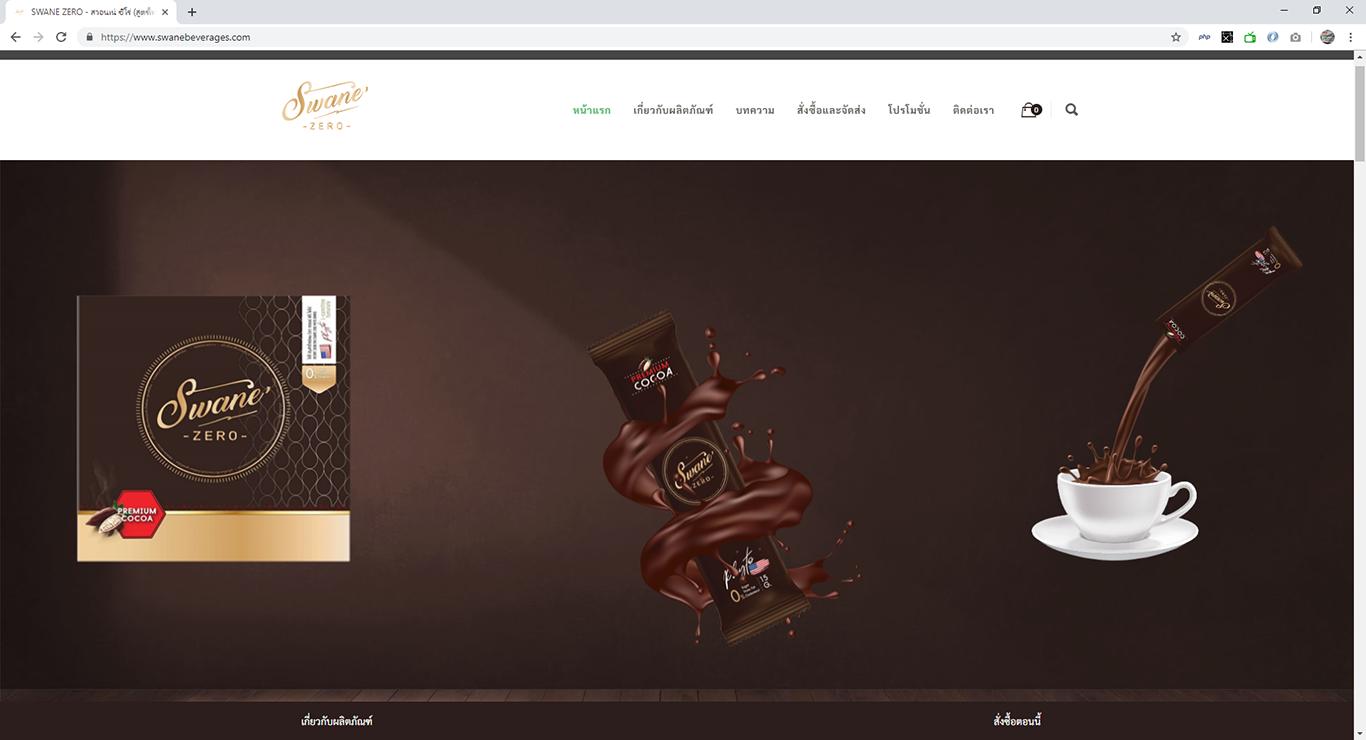 เว็บไซต์ Swanebeverages.com